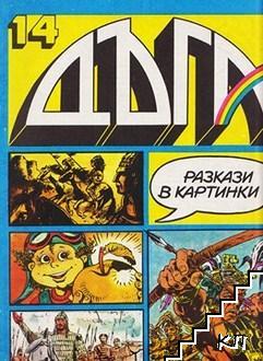 Дъга. Разкази в картинки. Бр. 14 / 1983