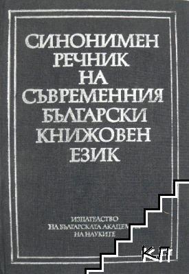 Синонимен речник на съвременния български книжовен език