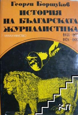 История на българската журналистика 1844-1877, 1878-1883