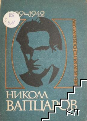 Никола Вапцаров. 1909-1942