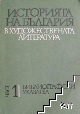 Историята на България в художествената литература. Част 1
