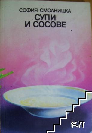 Супи и сосове
