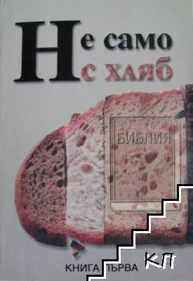 Не само с хляб. Книга 1