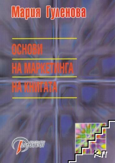 Основи на маркетинга на книгата
