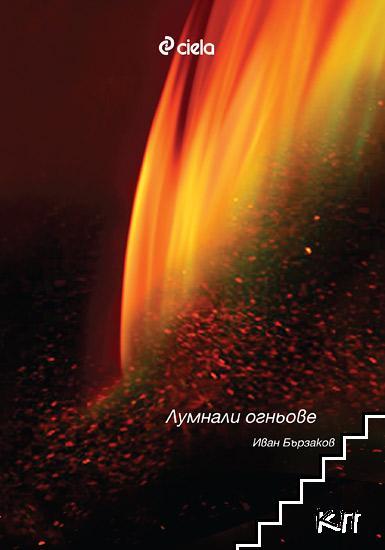 Лумнали огньове