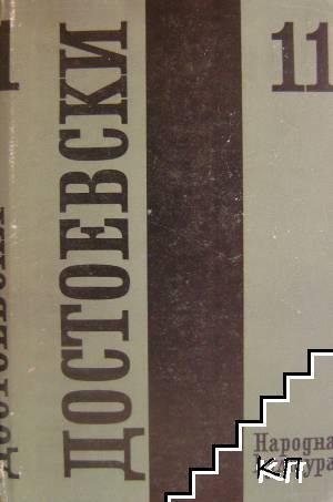 Събрани съчинения в дванадесет тома. Том 11: Дневник на писателя 1877, 1880, 1881