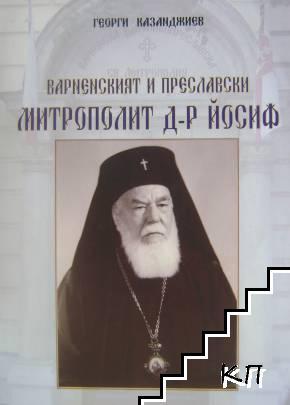 Варненският и преславски митрополит Йосиф 1898-1988