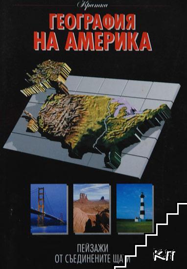 Кратка география на Америка. Пейзажи от Съединените щати