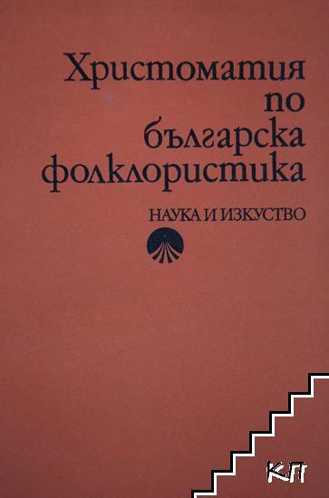Христоматия по българска фолклористика