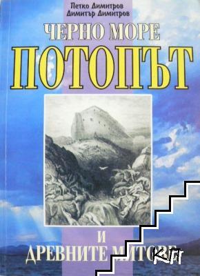 Черно море, Потопът и древните митове