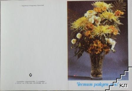 Далии, гергини и маргарити с листа от папрат - букет в кристална ваза. Лот от три картички