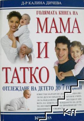 Голямата книга на мама и татко