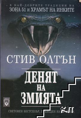Денят на змията