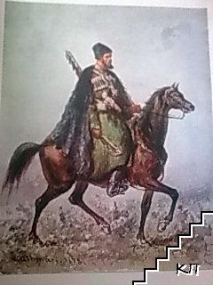 Руско-турската освободителна война 1877-1878