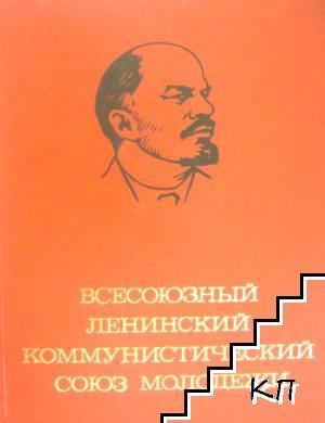 Всесоюзный ленинский коммунистический союз