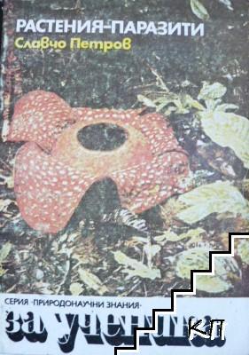 Растения-паразити