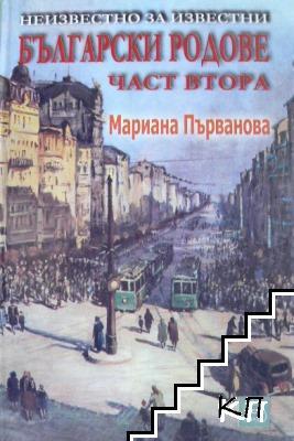 Български родове. Част 2