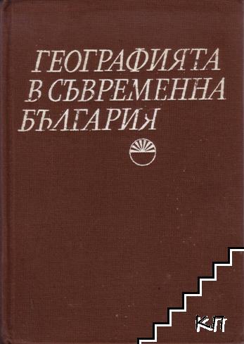 Географията в съвременна България