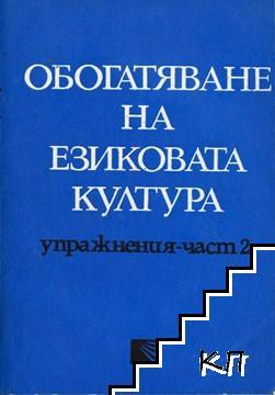 Обогатяване на езиковата култура. Упражнения. Част 2