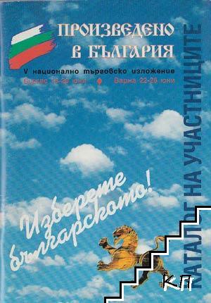 Произведено в България