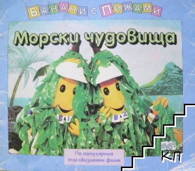 Банани с пижами: Морски чудовища