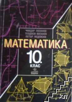 Математика за 10. клас на СОУ