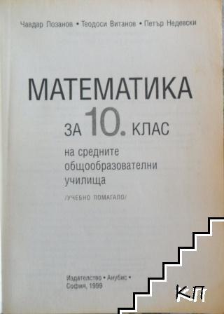 Математика за 10. клас на СОУ (Допълнителна снимка 1)