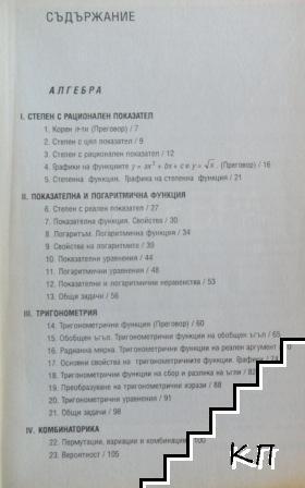 Математика за 10. клас на СОУ (Допълнителна снимка 2)