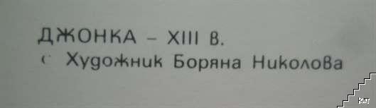 Джонка - XIII в.