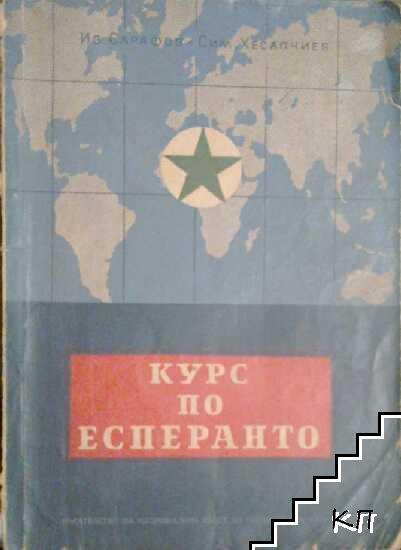 Курс по есперанто