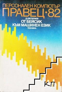 Персонален компютър Правец 82. От Бейсик към машинен език