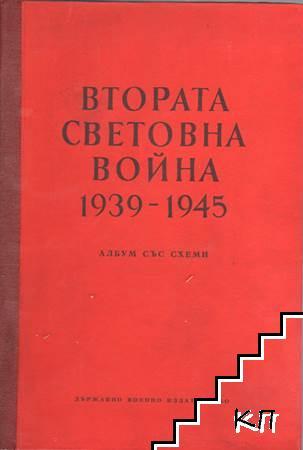 Втората световна война 1939-1945. Албум със схеми