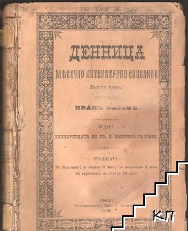 Денница. Бр. 1-12 / 1890