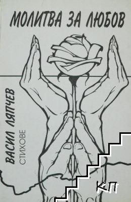 Молитва за любов