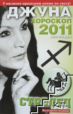 Хороскоп за 2011 г. Ден по ден