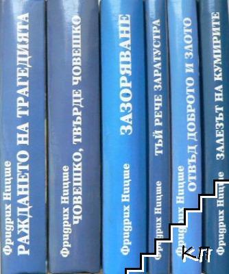 Избрани съчинения в шест тома. Том 1-6