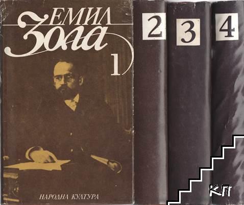 Избрани творби в шест тома. Том 1-4