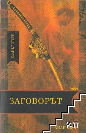 Кланът Отори. Книга 1: Заговорът