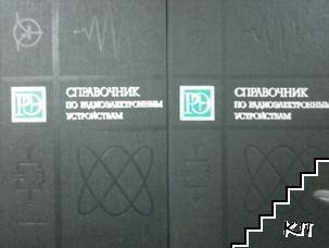 Справочник по радиоэлектронным устройствам. Том 1-2