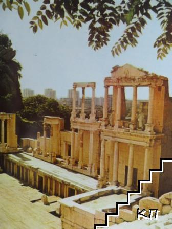 Пловдив. Античният театър. Сцената - трите етажа