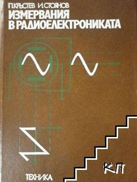 Измервания в радиоелектрониката