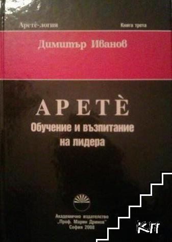 Аретè. Книга 3: Обучение и възпитание на лидера