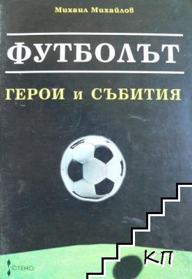 Футболът
