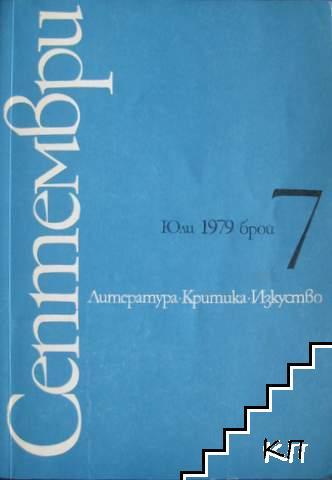 Септември. Бр. 7 / 1979