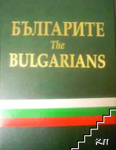 Българите / The Bulgarians