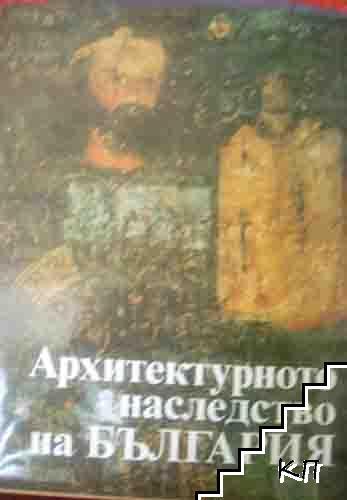 Архитектурното наследство на България