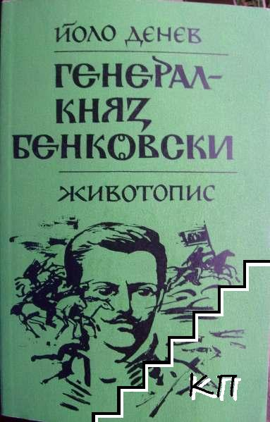 Генерал-княз Бенковски