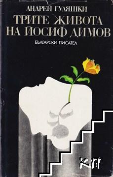 Трите живота на Йосиф Димов