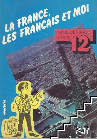 La France, les français et moi / Учебник по френски език за 12. клас