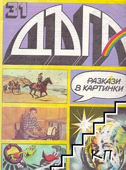 Дъга. Разкази в картинки. Бр. 33 / 1987